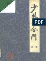 Shaolin Liuhemen Diyiji.Hu Jinhuan+