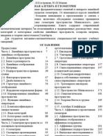 Kostrikin Manin Linear Algebra