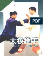 Taiji Tuishou Rumen Yu Tigao.Tian Jinlong