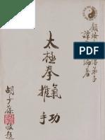 Taijiquan Qigongtuishou.Tan Fengya