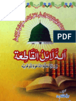 Al Dalail-ul-Qatiya Fi Rad Majla-tul-Dawat-lil-Wahabiya by - Muhammad Muhabbat Ali Qadri
