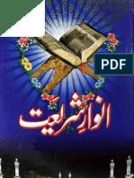 Anwar-e-Shariat by - Allama Mufti Jalal-ul-Din Ahmed Amjadi