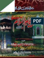 Ayam-e-Islam by - Shah Abdul Haq