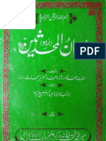 Bostan Al Muhadseen Urdu by - Alma Sha Abdul Aziz