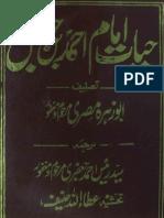 Hyayat Amam Ahmad Bin Hanbal by - Muhammad Abou Zahra