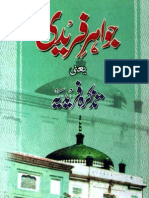 Jawahir-e-Fareedi by - Muhammad Ali Asghar Chishti