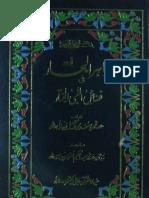 Jwahar-ul-Bahar Fi Fazail-ul-Nabi-ul-Mukhtar 2 by - Allama Yusuf Bin Ismail Nabhani