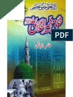 Khulaq-e-Khair-ul-Khalaiyq by - Talib Hashmi