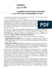 Οργανωτική απόφαση της 4ης Συνδιάσκεψης του ΝΑΡ