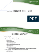 Компенсационный План_ua