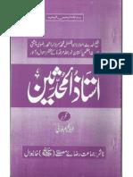 Ustaaz Ul Mohaddeseen by Abu Kaleem Fani