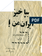 Barzin Azarmehr Verses