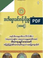 Dr Silananda Bhivamsa AbhiDHamma ThinTen Vol 1