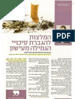 """ד""""ר ויינפאס מתראיין לעיתון הארץ ונותן טיפים להפסקת עישון"""