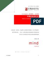 mindreport观念报告 - 企业史札记002