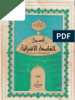 أصول الفلسفة الإشراقية عند شهاب الدين السهروردي- د محمد علي أبو ريان