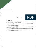 Bajiquan.Qi Dezhao,Sun Shengting