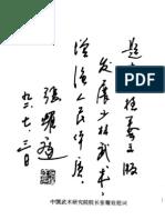 Shaolin Bajiquan.Su Fa