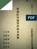 帝都防空講習所教育資料, November 1943