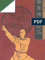 Chenshi Dichuan Cailifo Wulunma.Liang Da