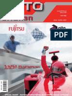 აუტომოტივი, თებერვალი 2009
