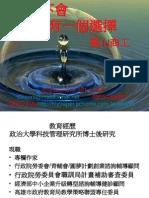 生命教育-鳳山商工-詹翔霖教授