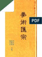 Yingzhaofanzimen Quanshu Huizong.Lin Yongjie.Wu Qingbiao+