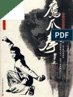 Yingzhaoquan.Chen Zhengyue