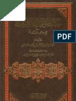 الجهل بمسائل الاعتقاد و حكمه - عبد الرزاق معاش