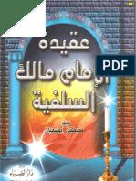 عقيدة الإمام مالك السلفية أبو سفيان