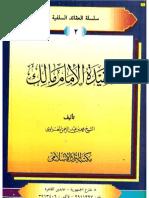 عقيدة الامام مالك تاليف الشيخ محمد بن عبد الرحمن المغراوي
