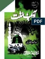 Adab-e-sunnat by - Alama Alam Faqri