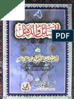 Al Masail Wdlaia by - Hazrat Alama Muhammad Faiz Ahmad Owaisi