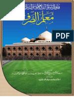Muallim-ul-Sarf  By Al-Muallim.org