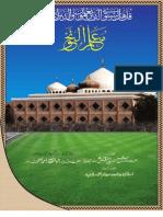 Muallim-ul-Nahw By Al-Muallim.org