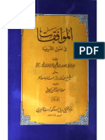 Al Mowafqat 2 by - Amam Abo Ashaq Al Ibrahim Bin Mosa