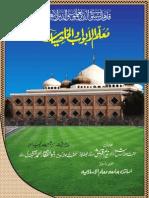 Muallim-ul-Abwab By Al-Muallim.org