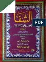 Al Shfa betarif Haqooq-e-Mustfa 2 by - Liqazi Iyaz