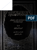 Albadaia Walnahaia 11 by - Alamam Al Hafiz Amadud deen.....