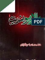 Al Deo Bandiat by - Alma Sha Abdul Aziz