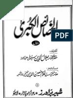 Al Hasais-ul-Kubra fi Mujzat-e-Khair-ul-Wara 1 by - Amam Jlail-ul-Deen seyoti