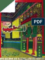 Al Khateeb(part 2) by - Muhammad-ul-Deen Naeemi