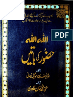 Athaf Al Muslim(Allah Allah Hazoor Ki Batain) by - Muhammad Yousaf Bin Ismaeel Nabhani