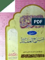 Alnibrass by - Alamma Muhammad Abdul Aziz Alfrhari