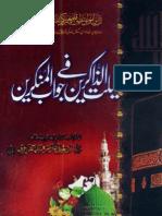 Fazilat-ul-Zakireen Fi Jawab-ul-Munkireen by - Shaikh Alhadees Alama Mufti Muhammad Ghulam Fareed