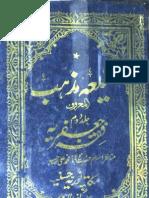 Fiqa Jafria 2 by - Manaz-e- Islam Shaikh Alhadees Molana Muhammad Ali