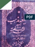 Fiqa Jafria 3 by - Manaz-e- Islam Shaikh Alhadees Molana Muhammad Ali