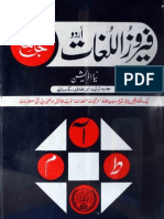 Fairoz-ul-Logat urdu Jamia (New Adition) by - AL Haj Molvi Fairoz-ul-Deen
