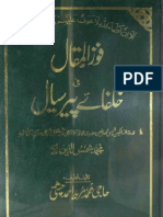 Foz al Maqal Fi Khulfa-e-Peer Seyal by - Haji Muhammad Murid Ahmed Chishti