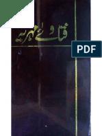 Fatawa-e-Mehria 4 by - Molana Faiz Ahmad Sahab Faiz